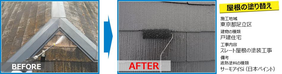 足立区戸建住宅のサーモアイSi塗装で節電対策