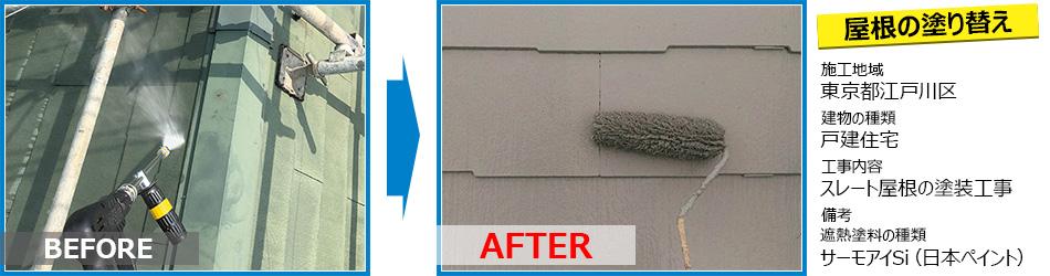 江戸川区戸建住宅のサーモアイSi塗装で空調節電対策
