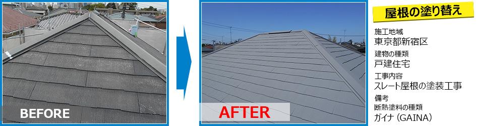 新宿区戸建住宅のGAINA(ガイナ)で屋根の断熱塗装