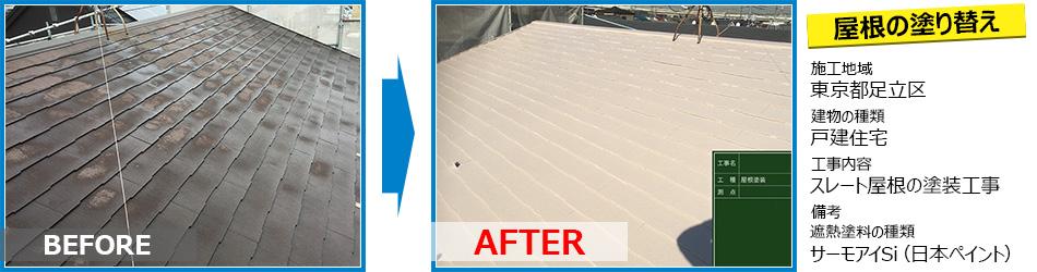 足立区戸建住宅のサーモアイSi塗装で暑さ対策