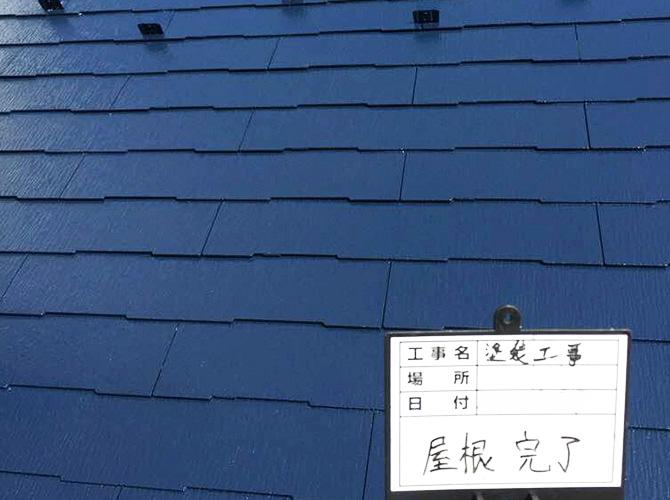 暑さ対策の屋根遮熱塗装工事の完了後