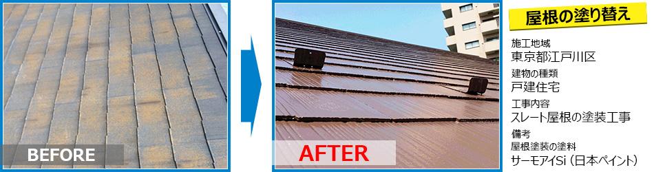 江戸川区戸建住宅の塗り替え工事で台風対策リフォーム