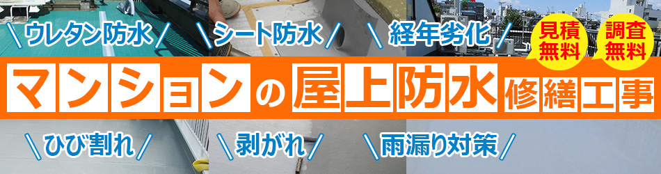マンションの屋上防水工事
