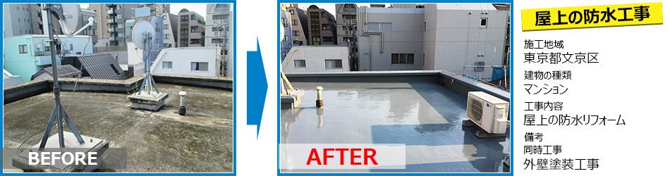 東京都文京区マンションの屋上防水工事