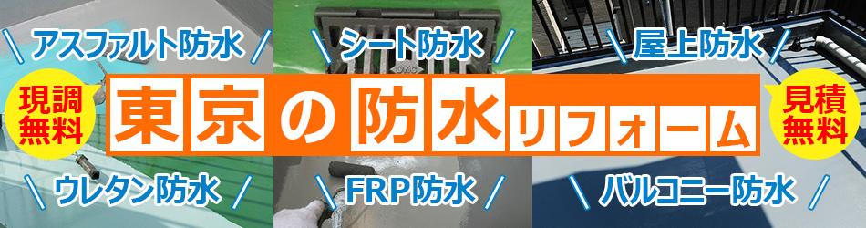 東京の防水工事
