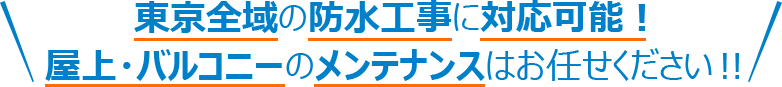 東京全域の防水工事に対応可能!
