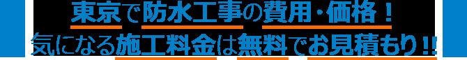 東京で防水工事の費用・価格!