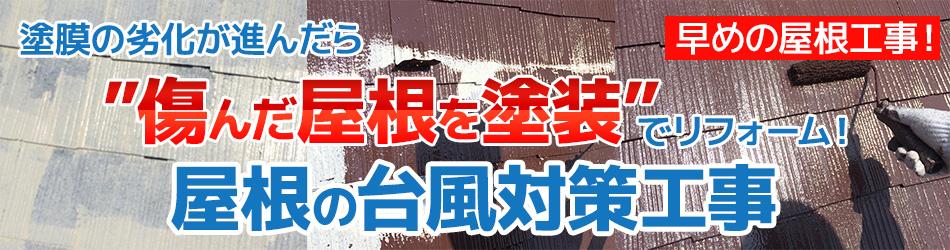 屋根の塗り替え工事で早めの台風対策