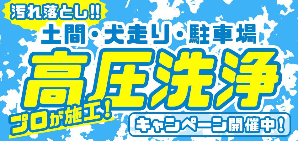 高圧洗浄キャンペーン