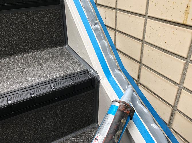 階段と外壁取り合いのシール処理