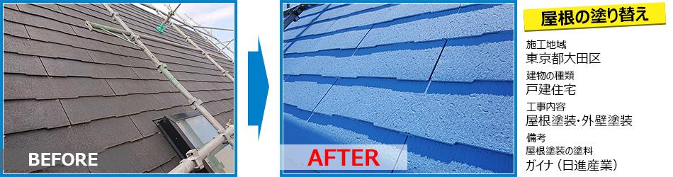 東京都大田区戸建住宅のガイナを使った屋根の塗り替え工事
