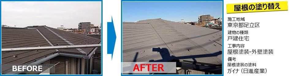 東京都足立区戸建住宅のガイナを使った屋根の塗り替え工事