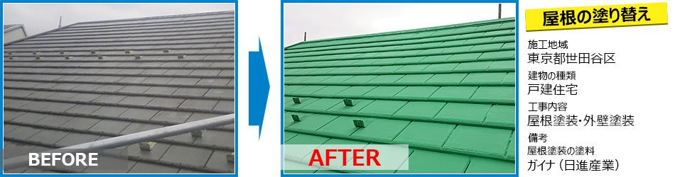 東京都世田谷区戸建住宅のガイナを使った屋根の塗り替え工事