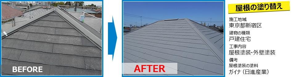 東京都新宿区戸建住宅のガイナを使った屋根の塗り替え工事
