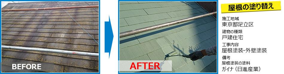 足立区戸建住宅のガイナを使った屋根の塗り替え工事